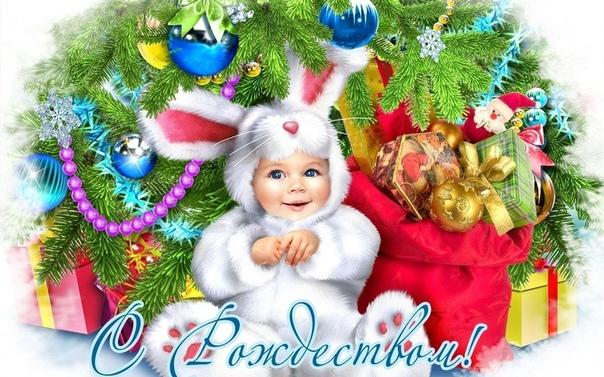Дорогие друзья! От всей души поздравляем Вас со светлым праздником Рождества Христова!!! Пусть в ваших сердцах живут радость и любовь,а ваши дома будут наполнены семейным благополучием и