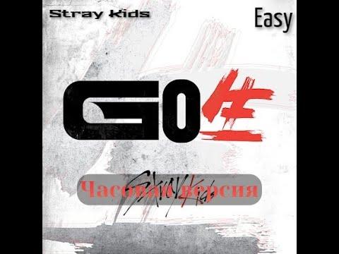Stray Kids 스트레이 키즈 Easy 1 Hour 1 ЧАС