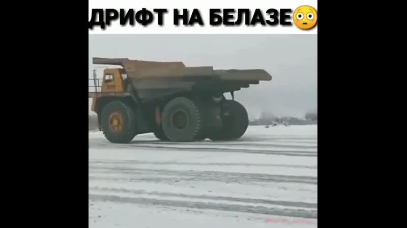 Дрифт на БелАЗе