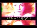 Rita Dakota - Армагеддон cover by Elena Zharina