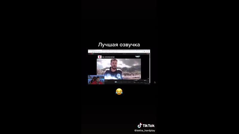 Русская озвучка топ всегда