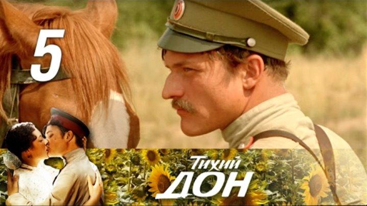 Тихий Дон 5 Серия Премьера сериала 2015