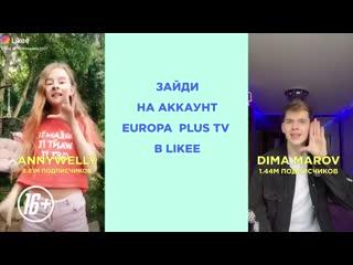 Флэшмоб Europa Plus TV в LIKEE