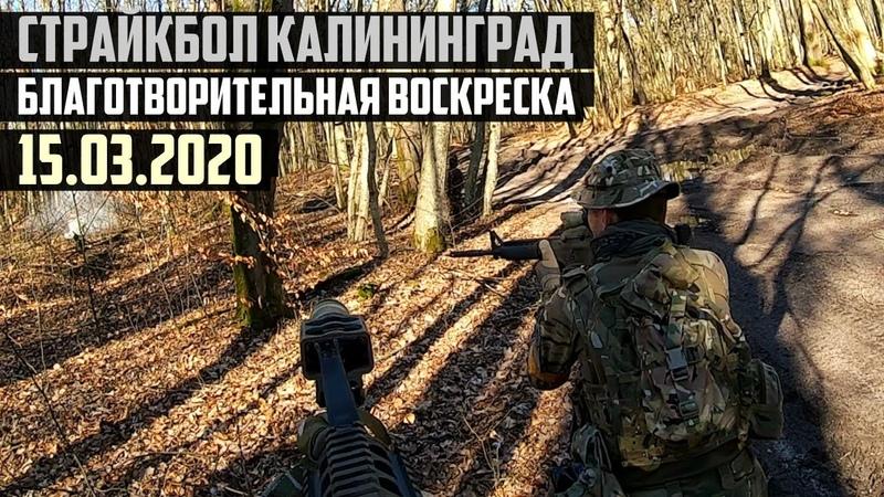 Страйкбол Калининград Воскреска Зубр 15 03 2020