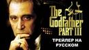 💥КРЕСТНЫЙ ОТЕЦ, КОДА СМЕРТЬ КОРЛЕОНЕ 💥трейлер на русском SUB THE GODFATHER, Coda 2020