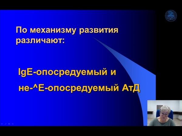 Казначеева Л Ф Л 1 Атопический Дерматит Во 5Пед 1