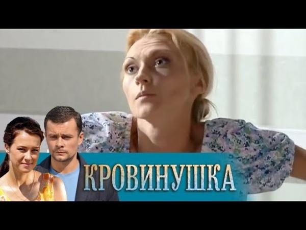 Кровинушка 43 серия 2011 2012 Мелодрама @ Русские сериалы