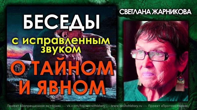 Светлана Жарникова Беседы о тайном и явном Исправленный звук