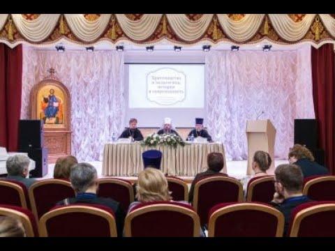 Вопросы веры III научно практическая конференция Христианство и педагогика история и современность
