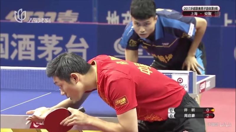 FULL MATCH Xu Xin 许昕 vs Zhou Qihao 周启豪 2017 2018 Chinese Super League