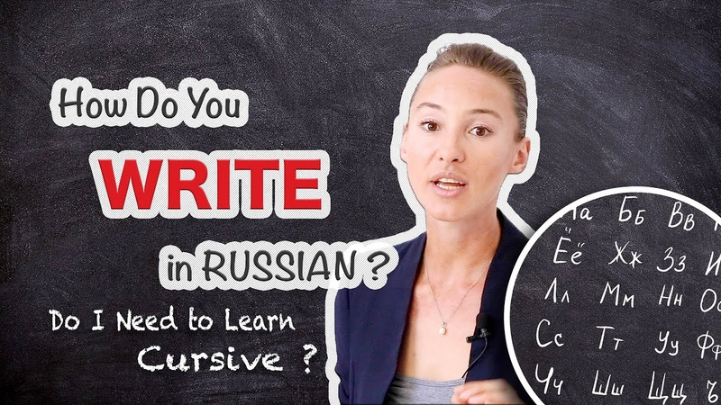 Learn How to WRITE in Russian ✍️ Is Cursive Necessary Cyrillic Alphabet Russian Comprehensive