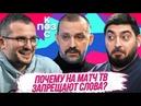 Руслан Белый АПЛ, запреты слов на МАТЧ ТВ, срыв Месси, голы Пеле Поз и Кос 3 сезон