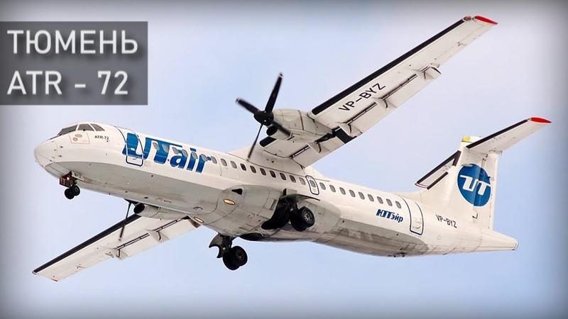 Тюмень ATR 72 Реконструкция авиакатастрофы