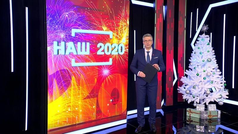 Кто сильнее всего повлиял на жизнь белорусов в 2020 м Топ 10 номинаций по версии телеканала СТВ