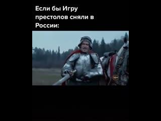 Если бы игру престолов начали снимать в России 18+