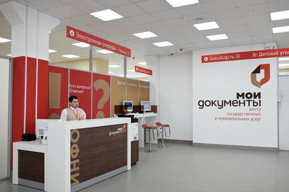 МФЦ Таганрога и области возобновляют работу по всем услугам, но строго по предварительной записи