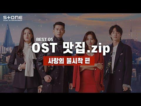 OST 맛집 zip 사랑의 불시착|백예린 김재환 10CM 윤미래 다비치