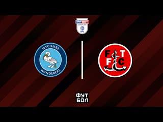 Уиком - Флитвуд / Плей-офф Анг. Лиги 1 / Сезон 19-20