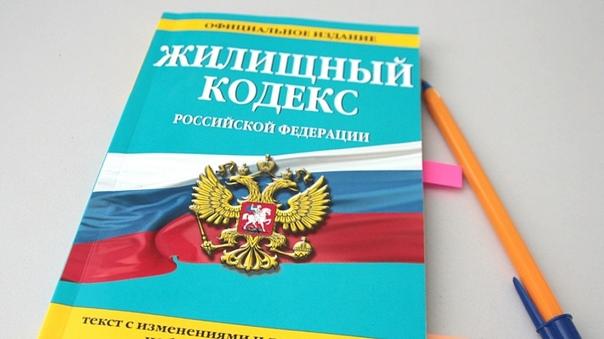 жилищное законодательство российской федерации 2020