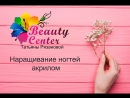 Наращивание ногтей акрилом от Татьяны Рязановой
