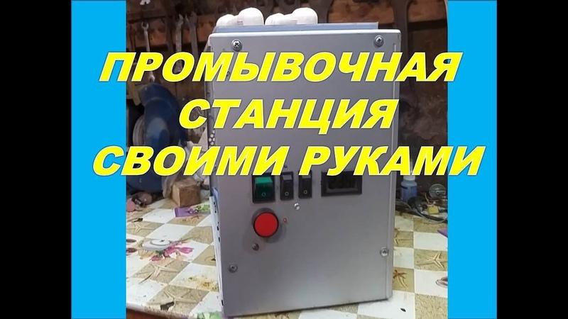 Промывочная станция для радиаторов печки настенных котлов и газовых колонок
