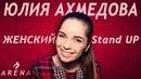 Юлия Ахмедова стендап про свидания бывший парней и Володеньку