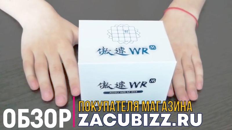 👁Обзор👁 на магнитный кубик Рубика MoYu AoSu 4x4x4 WRM. Впечатления покупателя магазина ZACUBIZZ.RU