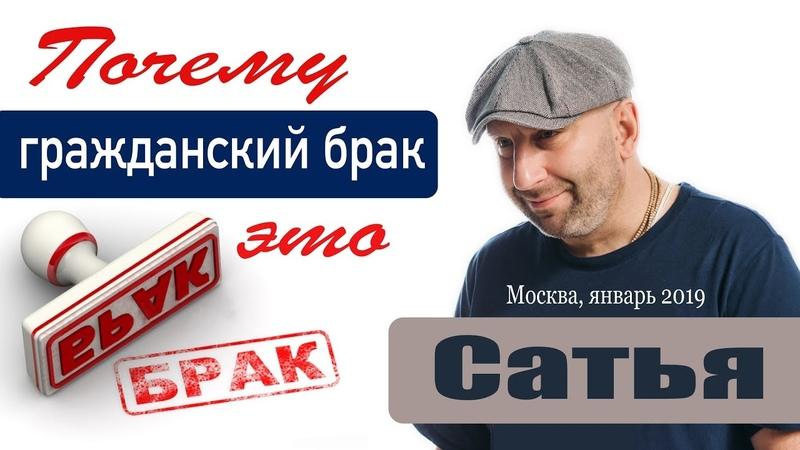 Сатья Почему гражданский брак это брак Москва январь 2019 смотреть онлайн без регистрации