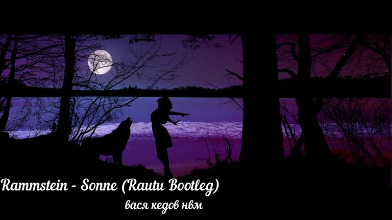 Rammstein Sonne Rautu Bootleg