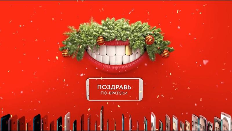 Comedy Club Поздравь по братски на ТНТ4 Воля Харламов Батрутдинов Карибидис Кравец