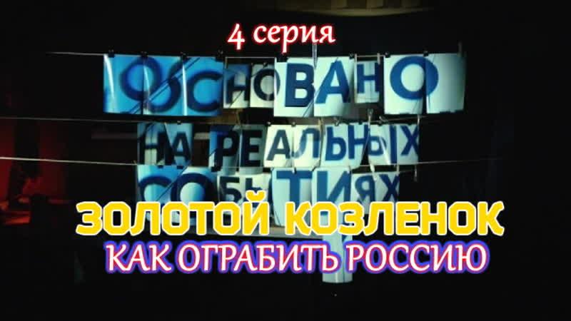 Основано на реальных событиях Золотой Козленок Как ограбить Россию 4 серия