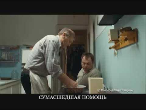 Трейлер к фильму Сумасшедшая помощь