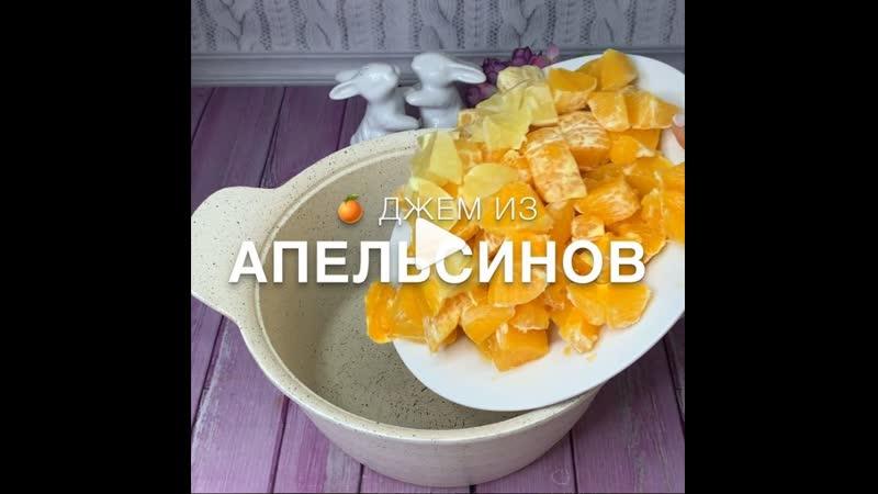 Джем из апельсинов ингредиенты указаны в описании видео