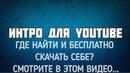ИНТРО ДЛЯ КАНАЛА / ИНТРО ДЛЯ КАНАЛА YOUTUBE / СКАЧАТЬ ИНТРО ДЛЯ КАНАЛА / ИНТРО ДЛЯ КАНАЛА ЮТУБ