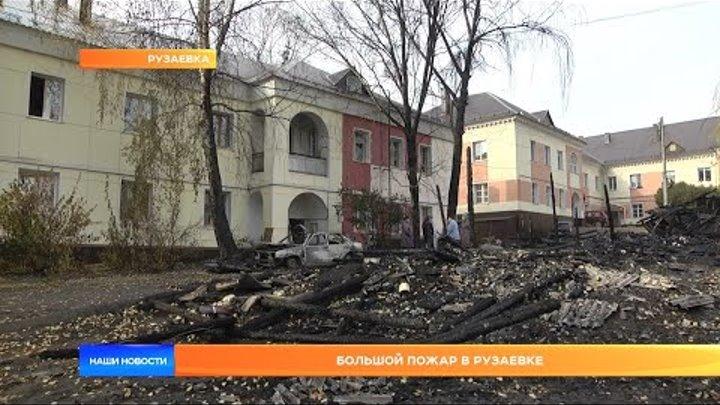 Большой пожар в Рузаевке
