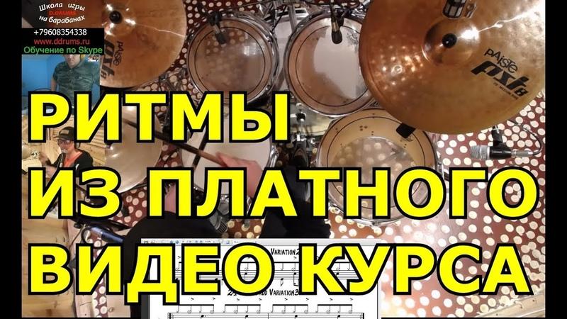 Урок Ударных ● Ритмы Видеокурса Барабаны Шаг За Шагом ● Обучающие Курсы Игры По Скайпу