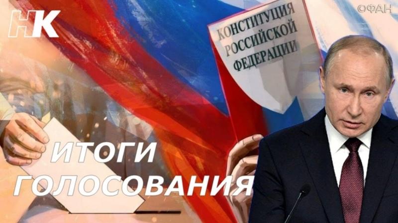 Срочно Итоги исторического ГОЛОСОВАНИЯ Федоров Таран Карнаухов и другие 21 00