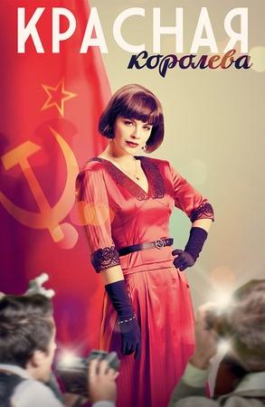 Красная королева 2015 Всё о сериале на ivi