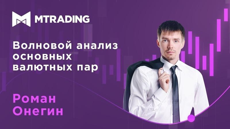 Волновой анализ основных валютных пар на 3 июня