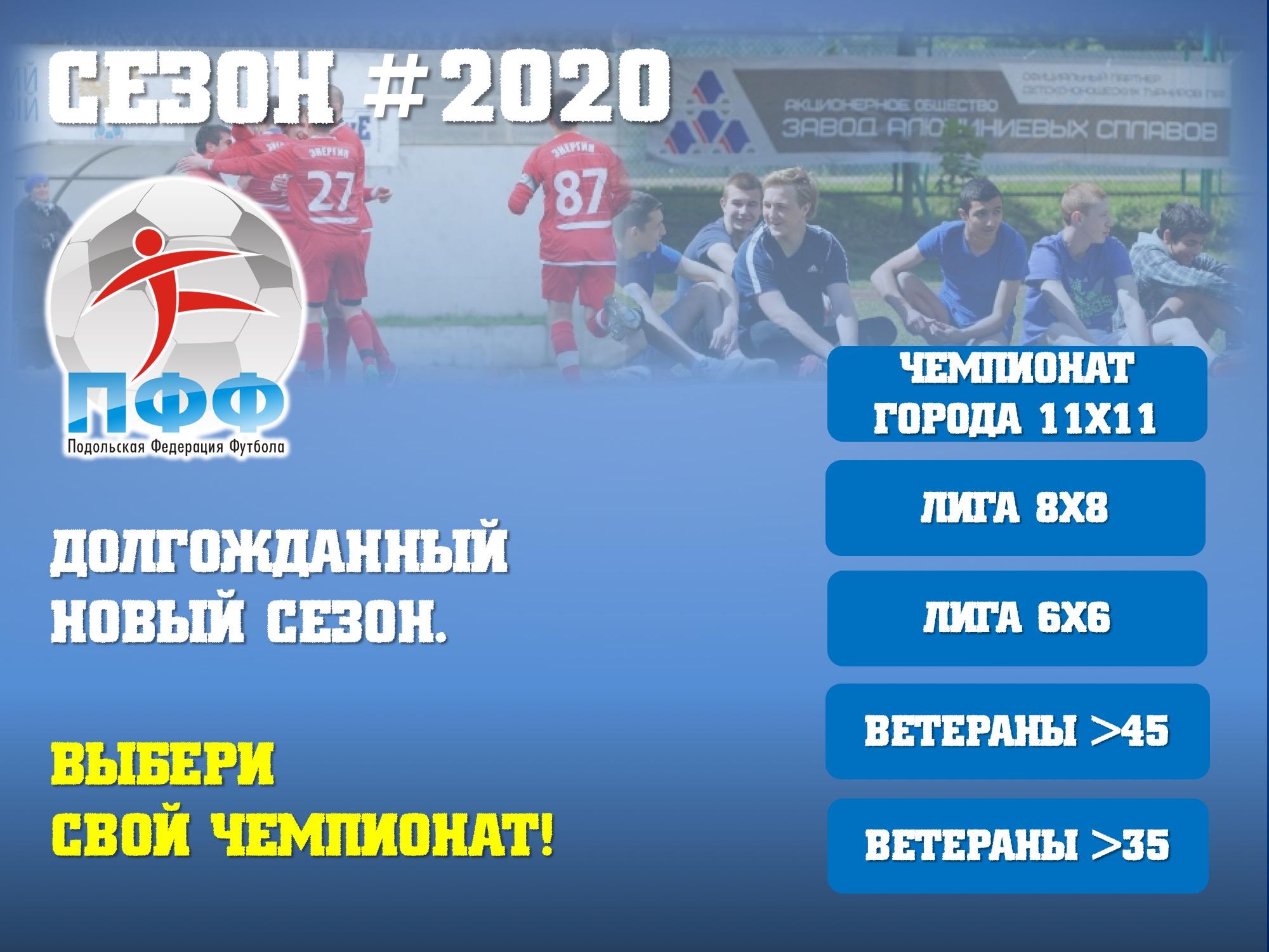Сезон 2020: выбери чемпионат и подай заявку в два клика