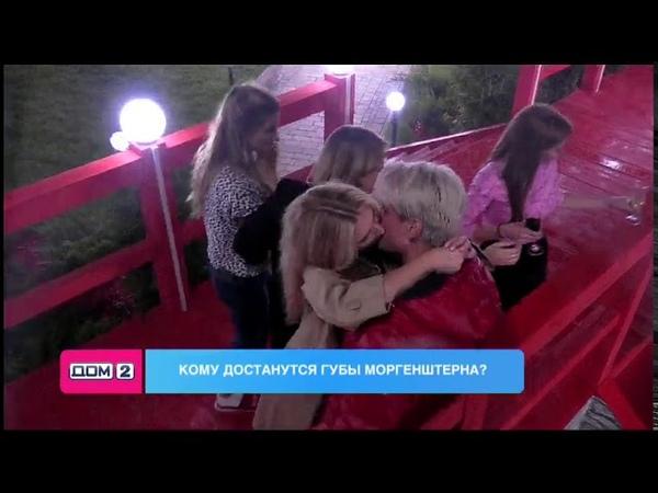 ДОМ-2 Моргенштерн целуется с Софией