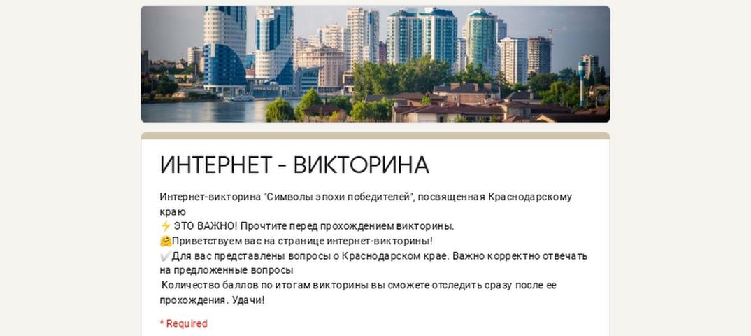ИНТЕРНЕТ - ВИКТОРИНА