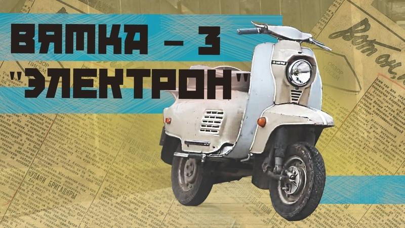 МОТОРОЛЛЕР ВЯТКА 3 ЭЛЕКТРОН Ретро Тест драйв МотоОбзор Советские Мотоциклы Pro Автомобили СССР