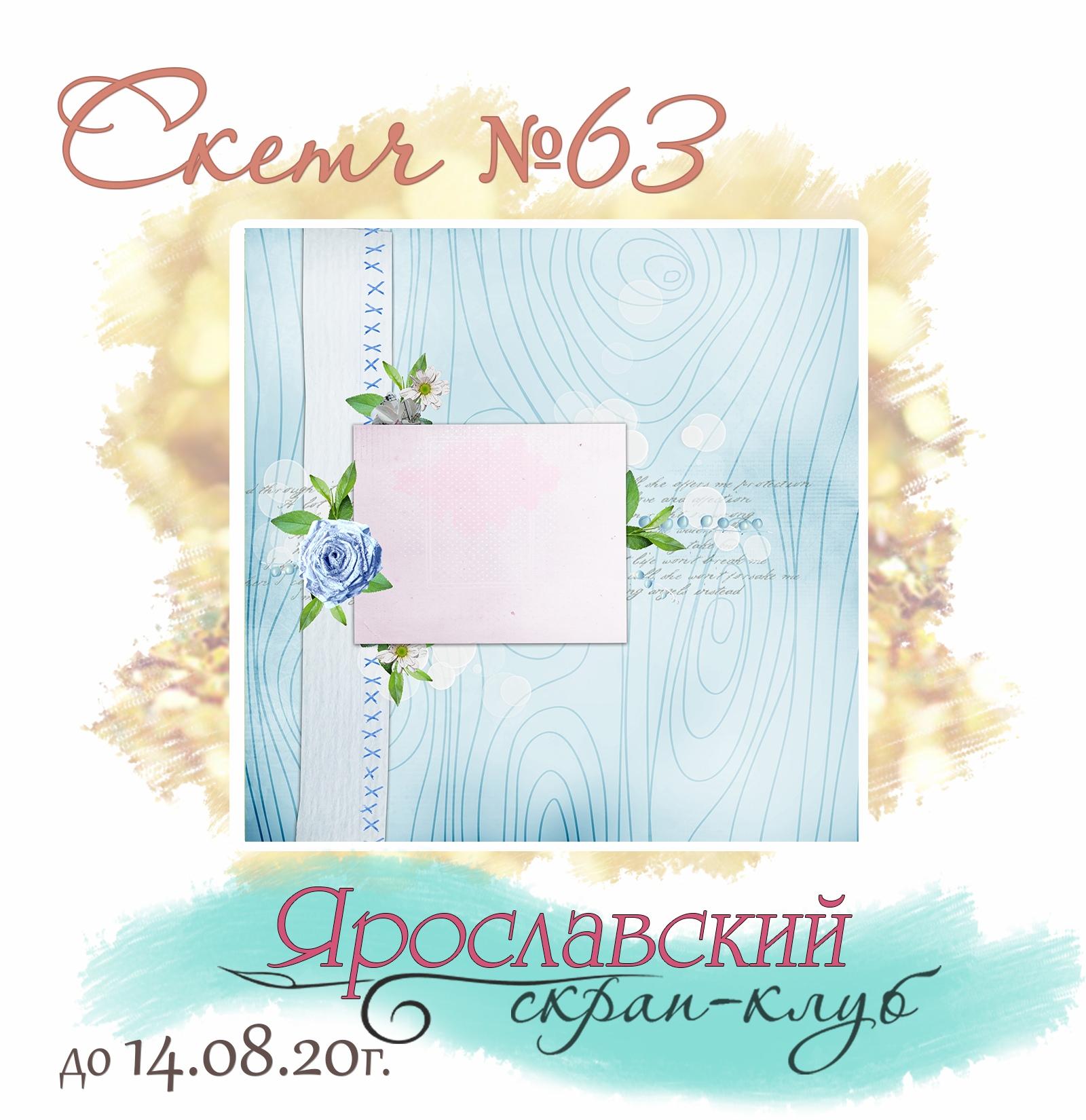 Скетч № 63 до 14.08.2020