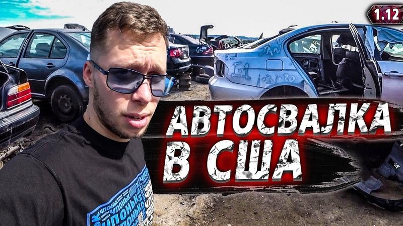 Автосвалка в США Костя делает тест драйв Мерседеса Крушила СД 1 12