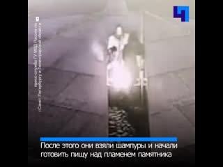 Полиция задержала одного из вандалов, жаривших шашлыки на Вечном огне в Кронштадте
