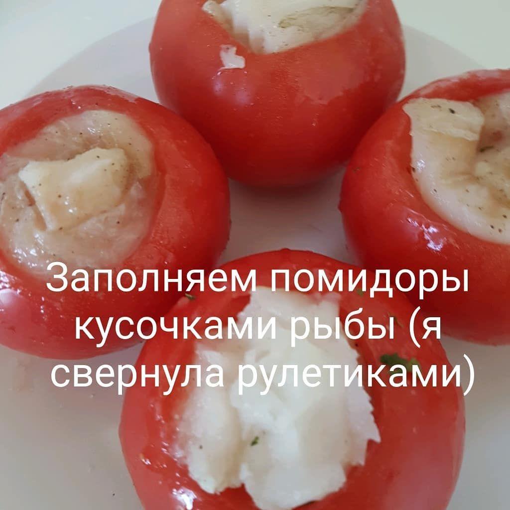 Треска в помидорах