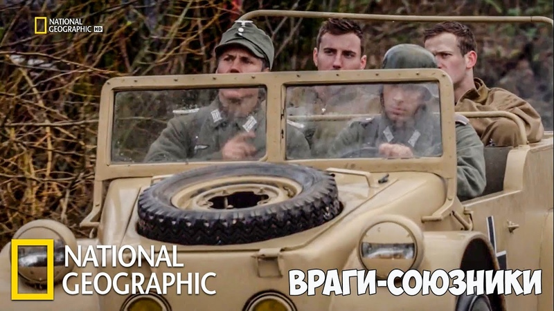 Враги союзники Последние шаги Гитлера National Geographic Часть 4 из 4