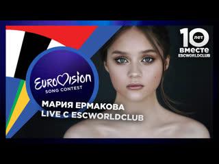 Live c ESCWorldClub: Мария Ермакова (Детское Евровидение 2019. Отбор - Беларусь)