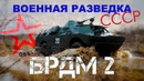 ВОЕННАЯ РАЗВЕДКА СССР БРДМ-2/ военные машины СССР/Иван Зенкевич ПРО
